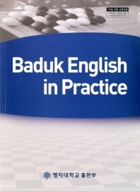 Baduk English in Practice(바둑 영어)