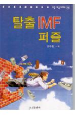 탈출 IMF 퍼즐