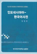 인도네시아어 한국어 사전
