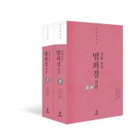 법화경 강설 세트(선화 상인)(양장본 HardCover)(전2권)