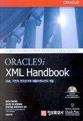 ORACLE 9i XML HANDBOOK(CD-ROM 1장포함)