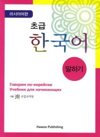 초급 한국어 말하기: 러시아판(CD1장포함)(Paperback)