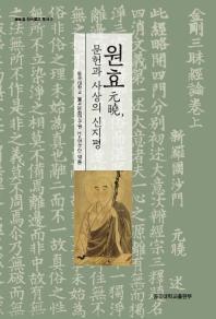 원효, 문헌과 사상의 신지평(글로컬 한국불교 총서 9)(양장본 HardCover)