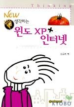 윈도 XP 인터넷(생각하는)(NEW)(2004)