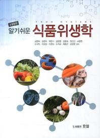 식품위생학(알기쉬운)(개정판 3판)