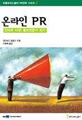온라인 PR(코콤포터노벨리 PR전략 시리즈 2)