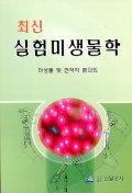 실험미생물학(최신) #