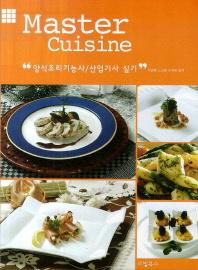 Master Cuisine 양식조리기능사 산업기사 실기