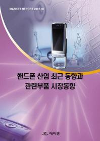 핸드폰 산업 최근 동향과 관련부품 시장동향(Market Report 2012-06)