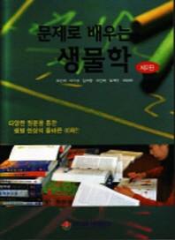 생물학(문제로배우는)(2판)(반양장)