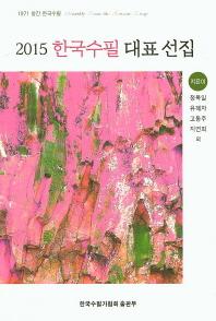 2015 한국수필 대표 선집(1971 창간 한국수필)