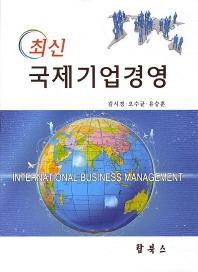 국제기업경영(최신)(양장본 HardCover)