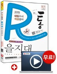 을지대 적성검사 기출예상문제+모의고사(2015)(R통(알통))
