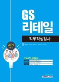 GS리테일 직무적성검사(2019 하반기)