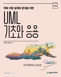 UML 기초와 응용(객체 지향 설계와 분석을 위한)(IT CookBook 274)