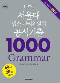 ����� �ܽ� ������ȸ ��ı��� 1000 Grammar