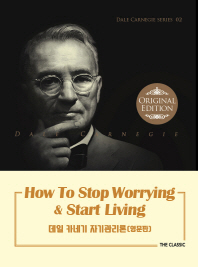 How to Stop Worrying & Start Living 데일 카네기 자기관리론(영문판)(미니북)(Dale Carnegie Series 2)