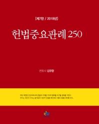 헌법중요판례 250(2019)(7판)