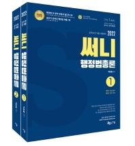 2022 써니 행정법총론 세트(10판)(전2권)