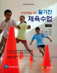 활기찬 체육수업: 이론 편(초등학생을 위한)(18판)