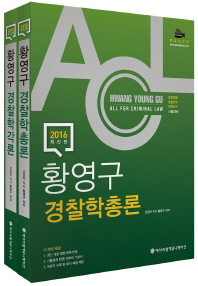 황영구 경찰학 기본서 세트(ACL)(전2권)