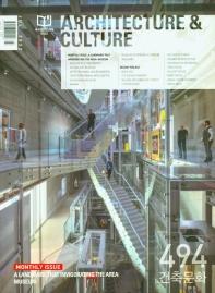 건축문화(7월호)