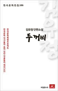 김유정 단편소설 두꺼비(한국문학전집 186)