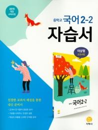 중학 국어 2-2 자습서(이삼형 교과서편)(2019)