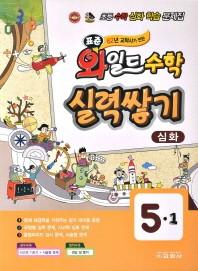 수학 5-1 실력쌓기(심화)(2013)(표준 와일드)