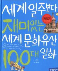 세계 일주보다 재미있는 세계 문화유산 100대 일화(재미있는 100 4)(양장본 HardCover)