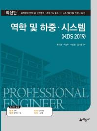 역학 및 하중·시스템(KDS 2019)(최신판)