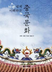 중국문화(최신개정)