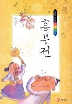 흥부전 (초등권장 우리고전/새책수준/아동)