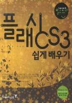 플래시 CS3 쉽게 배우기