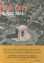 도시의 역사(크로노스 총서 18)