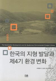 한국의 지형발달과 제4기 환경 변화(한울아카데미 878)