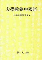교양중국어