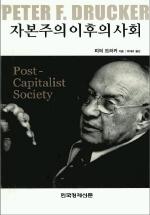 자본주의 이후의 사회