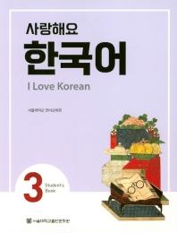 사랑해요 한국어 3.(SB)