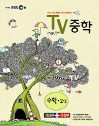 중학 수학 2-2(2013)(EBS TV)