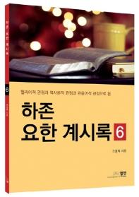 하존 요한 계시록. 6