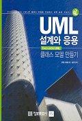 UML 설계와 응용(클래스 모델 만들기)
