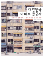 대한민국 아파트 발굴사