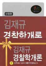 경찰학개론(신정판)