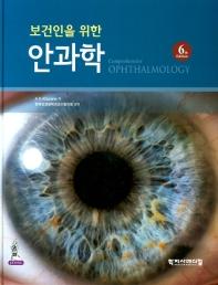 안과학(보건인을 위한)(6판)(양장본 HardCover)