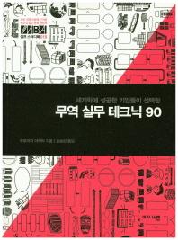 무역 실무 테크닉 90(세계화에 성공한 기업들이 선택한)(셀프 스터디북 10)