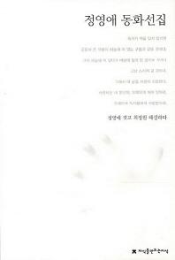 정영애 동화선집(지식을만드는지식 한국동화문학선집 82)