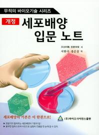 세포배양 입문 노트(개정판)(무적의 바이오기술 시리즈)