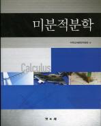미분적분학(수학교재편찬위원회)(2005)