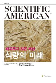 식량의 미래(한림SA 11)